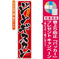 ロングのぼり旗 (4057) 味自慢 ジンギスカン [プレゼント付]