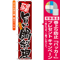 ロングのぼり旗 (4061) 頑固一徹 旨い鍋料理 [プレゼント付]