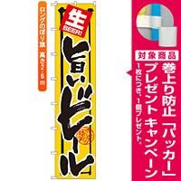 ロングのぼり旗 (4063) 旨いビール [プレゼント付]