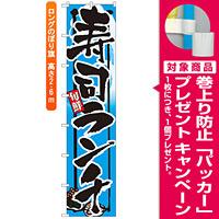 ロングのぼり旗 (4066) 寿司ランチ [プレゼント付]