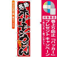 ロングのぼり旗 (4073) 名物 ホルモンうどん [プレゼント付]