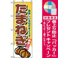 のぼり旗 (4345) たまねぎ 美味しい玉ねぎをどうぞ イラスト [プレゼント付]