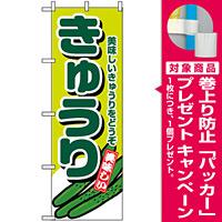 のぼり旗 (4347) きゅうり 美味しいきゅうりをどうぞ [プレゼント付]