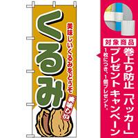 のぼり旗 (4353) くるみ [プレゼント付]