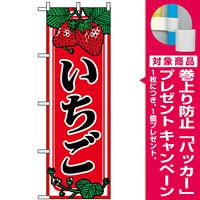 のぼり旗 (440) いちご イラスト [プレゼント付]