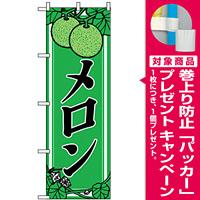 のぼり旗 (444) メロン 上部イラスト [プレゼント付]