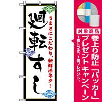 のぼり旗 (456) 廻転寿司 (白地) [プレゼント付]