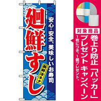 のぼり旗 (457) 廻鮮すし (赤字) [プレゼント付]