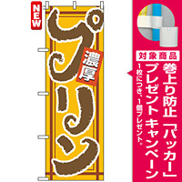 のぼり旗 (4590) プリン [プレゼント付]
