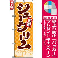 のぼり旗 (4592) 名物 シュークリーム オレンジ柄 [プレゼント付]
