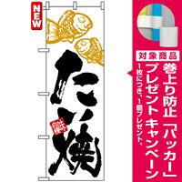 のぼり旗 (4594) 味自慢 たい焼 [プレゼント付]