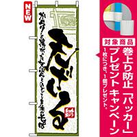 のぼり旗 (4600) 天ざるあかりと上がった天ぷらとのどごし自慢のそば [プレゼント付]