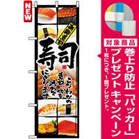 のぼり旗 (4603) 新鮮素材 寿司 [プレゼント付]