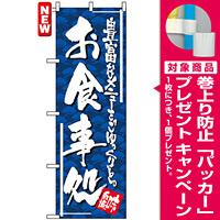のぼり旗 (4604) お食事処 豊富なメニューをごゆっくりと [プレゼント付]