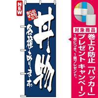 のぼり旗 (4605) 丼物 各種あります。 [プレゼント付]