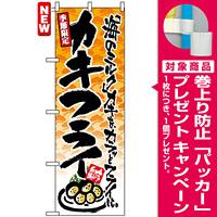 のぼり旗 (4608) 季節限定 カキフライ 「海のミルク」カキをカラッとフライに。 [プレゼント付]