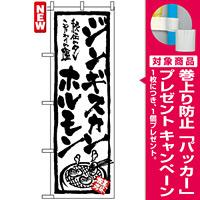 のぼり旗 (4611) ジンギスカン ホルモン [プレゼント付]