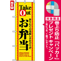 のぼり旗 (4614) Take Out お弁当 [プレゼント付]