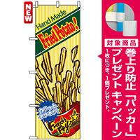 のぼり旗 (4632) Hand Made FriedPotato ! [プレゼント付]