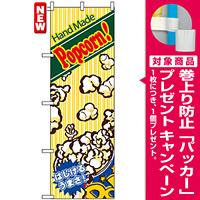 のぼり旗 (4633) Hand Made Popcorn ! [プレゼント付]