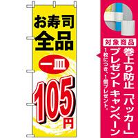 のぼり旗 (464) お寿司全品一皿105円 [プレゼント付]