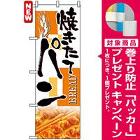 のぼり旗 (4762) 焼きたて パン [プレゼント付]