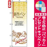 のぼり旗 (4763) 新作パン [プレゼント付]
