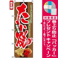 のぼり旗 (4771) 特選小豆 たい焼 [プレゼント付]