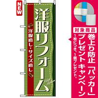 のぼり旗 (4785) 洋服リフォーム [プレゼント付]