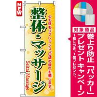 のぼり旗 (4787) 整体・マッサージ [プレゼント付]
