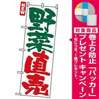 のぼり旗 (4794) 野菜直売 白地/緑・赤文字 [プレゼント付]