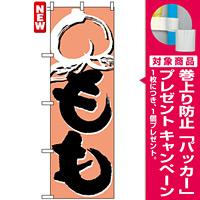のぼり旗 (4801) もも 黒字 [プレゼント付]