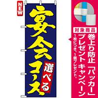 のぼり旗 (4811) 選べる宴会コース 紺地/黄色文字 [プレゼント付]