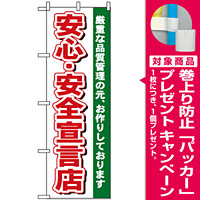 のぼり旗 (484) 安心・安全宣言店 [プレゼント付]