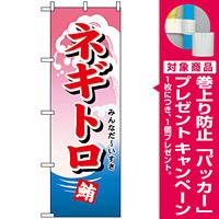 のぼり旗 (492) ネギトロ [プレゼント付]