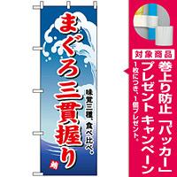 のぼり旗 (493) まぐろ三貫握り [プレゼント付]
