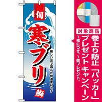 のぼり旗 (495) 寒ブリ [プレゼント付]