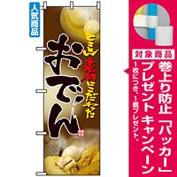 のぼり旗 (5004) おでん フルカラー [プレゼント付]