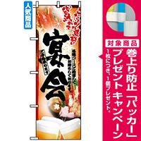 のぼり旗 (5006) 鍋写真 宴会 フルカラー [プレゼント付]