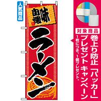 のぼり旗 (501) ラーメン 味自慢 [プレゼント付]