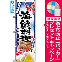 のぼり旗 (5012) 刺身写真 海鮮料理 フルカラー [プレゼント付]
