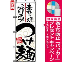 のぼり旗 (5022) つけ麺 素材にとことんこだわったスープ [プレゼント付]