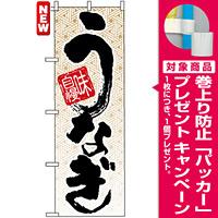 のぼり旗 (5023) 味自慢うなぎ [プレゼント付]