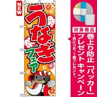 のぼり旗 (5024) うなぎフェア [プレゼント付]