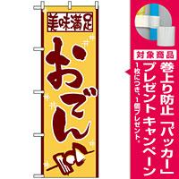 のぼり旗 (511) 美味満足おでん [プレゼント付]