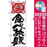 のぼり旗 (514) 食べ放題 [プレゼント付]