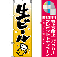 のぼり旗 (518) 生ビール イラスト [プレゼント付]