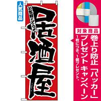 のぼり旗 (524) 居酒屋 [プレゼント付]