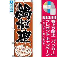 のぼり旗 (528) 鍋料理 [プレゼント付]
