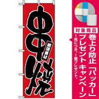 のぼり旗 (536) 串焼 [プレゼント付]